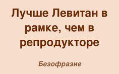 iurovetski.com, юмор, левитан
