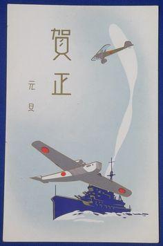 Japanese New Year Greeting Postcard : Aircraft & Warship Art - Japan War Art Vintage Graphic Design, Graphic Design Posters, Ww2 Propaganda, Japanese New Year, Imperial Japanese Navy, Airplane Art, Japanese Poster, New Year Greetings, Book Cover Design