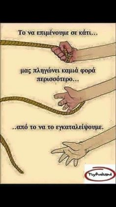 Τι λες? Big Words, Cool Words, Meaningful Quotes, Inspirational Quotes, Clever Quotes, Lol So True, Greek Quotes, True Words, Friends In Love