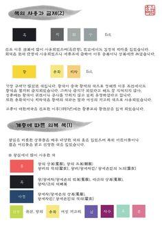 한복의 색 (3) - 색의 사용과 금제 ② & 계층에 따른 의복 색 ①