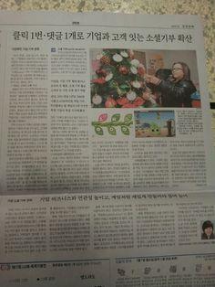조선일보 지면에 나온 기부톡