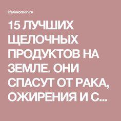 15 ЛУЧШИХ ЩЕЛОЧНЫХ ПРОДУКТОВ НА ЗЕМЛЕ. ОНИ СПАСУТ ОТ РАКА, ОЖИРЕНИЯ И СЕРДЕЧНЫХ ПРОБЛЕМ! - life4women.ru