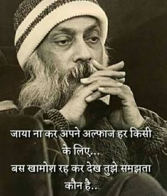 Osho Quotes Inspirational Quotes Of Osho Hd Images Osho-Quotes Wallpaper Osho Quotes On Life, Chankya Quotes Hindi, Shyari Quotes, Gita Quotes, Motivational Picture Quotes, Good Thoughts Quotes, True Feelings Quotes, Inspirational Quotes In Hindi, Reality Quotes