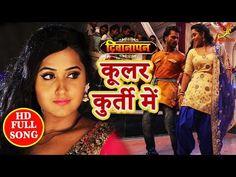 Bhojpuri lyrics: Coolar Kurti Me - Deewanapan - Full Video Song - K. Dance Video Song, Dance Videos, Lyrics, Songs, History, Music, Youtube, 3d, Model