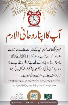 Islam Beliefs, Duaa Islam, Islamic Teachings, Islamic Dua, Allah Islam, Islam Quran, Islam Hadith, Alhamdulillah, Hadith Quotes