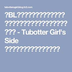 【BL注意】斎宮宗「気付いたらなぜか仁兎が乗っていた・・・。」【宗なず】 - Tubotter Girl's Side ~喪女的にツボったものまとめ~
