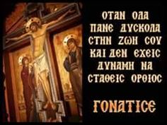 Orthodox Christianity, Orthodox Icons, Greek Quotes, Jesus Quotes, Faith In God, Dear God, Christian Faith, Picture Quotes, Wise Words