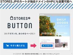 STORES.jpカートが独自ドメインHPへ埋め込み設置可能へ http://yokotashurin.com/etc/stores-jp.html