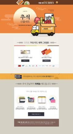 #2017년9월4주차 #ssg닷컴 #2017년 추석 쓱 배송 선물세트 www.ssg.com
