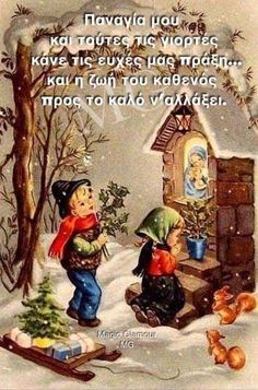 Good Morning Inspirational Quotes, Uplifting Quotes, Christmas Time, Christmas Cards, Christmas Decorations, Crete Island, Xmas Wishes, 1000 Life Hacks, Gas Lights