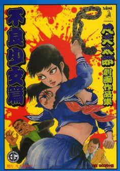 不良少女篇の画像 | Furyō shōjo-hen | Girl Delinquent