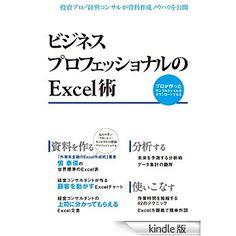 Amazon.co.jp: ビジネスプロフェッショナルのExcel術(日経BP Next ICT選書) 電子書籍: 日経BP社: Kindleストア