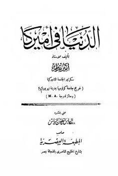 تحميل كتاب المصادر الأدبية واللغوية في التراث العربي pdf