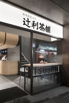 Design practice MIM Studios, have recently completed the newest location of Tsujiri London, a modern Japanese tea house. Cafe Interior, Shop Interior Design, Cafe Design, Cafe Industrial, Japanese Restaurant Design, Bubble Tea Shop, Japanese Tea House, Japanese Art, Japanese Interior