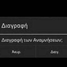 Διαγραφή η ακύρωση ? #greek_quotes #quotes #greekquotes #greek_post #ελληνικα #στιχακια #γκρικ #γρεεκ #edita
