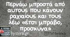 Funny Greek, Funny Moments, Haha, Funny Quotes, About Me Blog, Jokes, Math Equations, Humor, Funny Shit