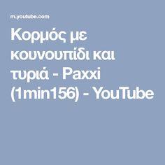 Κορμός με κουνουπίδι και τυριά - Paxxi (1min156) - YouTube