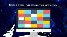 9 января с 18.00 до 22.00  Рождественский мастер-класс. Заявку можно подать здесь http://b10383.vr.mirapolis.ru/mira/Do?id=121&s=W3adu8fjPLJCIqGTwFCZ&type=LightWeightRegistrationFrame&doaction=Go