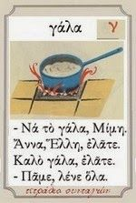 Greek Quotes, Greek Sayings, Old Greek, Greece Photography, Greek Language, Vintage Comics, My Memory, Diy For Kids, Childhood Memories