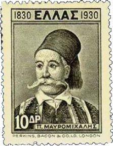 Γραμματόσημα με θέματα από την επανάσταση του 1821 - Μάθημα