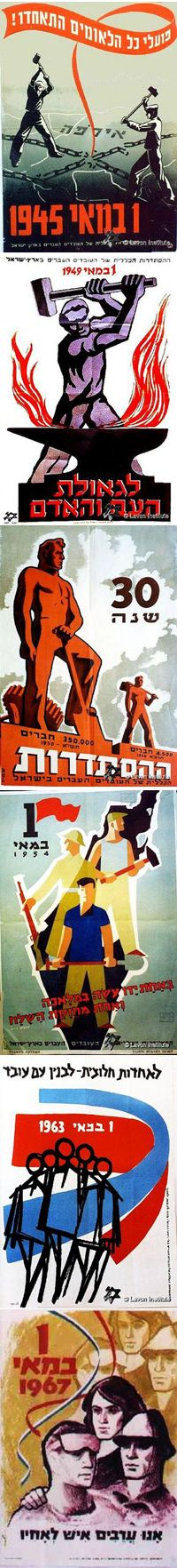 The Labor Movement in Israel website focuses on the history of the Movement from the beginning of Zionist settlement at the end of the 19th century up to 1977. The site also includes a wonderful gallery of Labor Movement posters....
