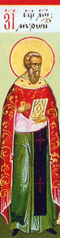 August 17 - Martyr Myron the Presbyter of Cyzicus  Discuss the role of spiritual father