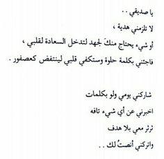 محمد Nana Quotes, Love Quotes, Daily Life Quotes, Quotations, Qoutes, Birthday Gifts For Best Friend, Beautiful Arabic Words, Some Words, Arabic Quotes