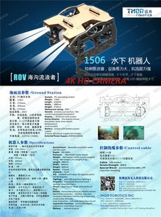 Thor Robotics Trench rover 1506ROV Max Depth300M Underwater Robot With Camera, View underwater robot, THOR Robotics Product Details from Hangzhou Thor Robotics Technology Co., Ltd. on Alibaba.com