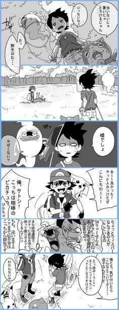 たなか (@tanakya123) さんの漫画 | 50作目 | ツイコミ(仮) Anime Vs Cartoon, Watch Drawing, Youkai Watch, Pokemon, Love, Crossover, Supernatural, Cartoons, Fan Art