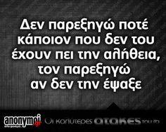 Greek Quotes, Jokes, Motivation, Pictures, Fun, Photos, Husky Jokes, Memes, Funny Pranks