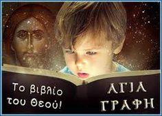 Αγία Γραφή! Holy Bible