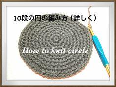 円(circle)の編み方を以前のものより詳しく解説しています☆crochet☆鉤針入門