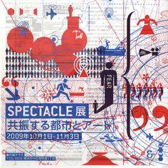 Japanese Exhibition Flyer: Spectacle. Sumire Kobayashi. 2009