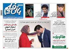 روزنامه باني فيلم : چهارشنبه  مهر