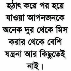 Bangla Quotes Breakup Quotes, Sad Quotes, Qoutes, Love Quotes In Bengali, Bangla Quotes, Missing You Quotes, Romantic Quotes, Smile Face, Be Yourself Quotes