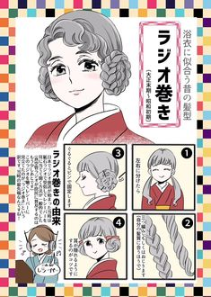 Kawaii Hairstyles, Cute Hairstyles, Hair Reference, Drawing Reference, Yukata, Pelo Anime, Anime Crafts, Asian Eye Makeup, Anime Muslim