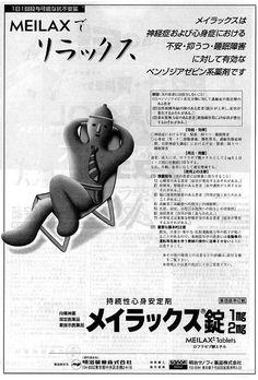 カロパン 広告 - Google 検索