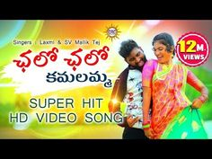 Chalo Chalo Kamalamma Folk Song Lyrics in Telugu From Telugu Folk Songs, Music is Composed By GL Namdev an The Singer is Laxmi & SV Mallik Tej and The Song is Penned By GL Namdev , Read The Lyrics in Both Telugu and English Scripts from This Site. Best Dj Songs, Dj Songs List, Dj Mix Songs, Love Songs Playlist, Love Songs For Him, Movie Songs, Hd Movies, Old Song Download, Audio Songs Free Download