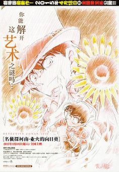 Detective Conan movie 19 : Sunflowers of Inferno/Gōka no Himawari (2015)