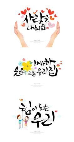 Calligraphy Drawing, Calligraphy Text, Calligraphy Handwriting, Korean Writing, Rune Symbols, Korean Quotes, Korean Words, Writing Art, Word Design