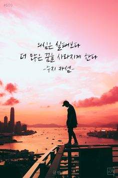 Wise Quotes, Famous Quotes, Inspirational Quotes, Korean Quotes, Proverbs, Quotations, Language, Mindfulness, Lettering