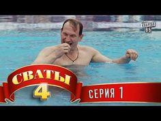 """Сериал """"Сваты"""" 2 (2-ой сезон, 1-я серия) комедийный фильм сериал, семейное кино - YouTube"""