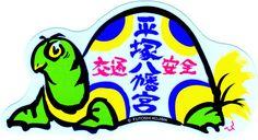 平塚八幡宮 交通安全ステッカー