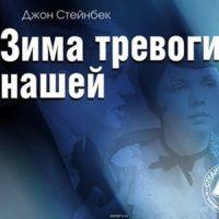 Аудиокнига Зима неприятности нашей Евгений Стейнбек
