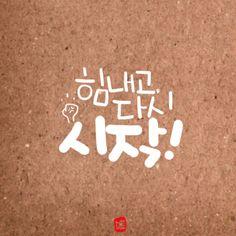 프사히기좋은글 : 네이버 블로그 Korean Text, Korean Writing, Korean Quotes, Learn Korean, Emoticon, Webtoon, Typography Design, Cool Words, Life Lessons