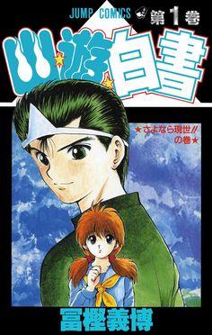 Amazon.co.jp: 幽★遊★白書 1 (ジャンプコミックスDIGITAL) 電子書籍: 冨樫義博: Kindleストア