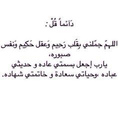 Path to Islam. Beautiful Quran Quotes, Quran Quotes Love, Quran Quotes Inspirational, Beautiful Arabic Words, Funny Arabic Quotes, Islamic Love Quotes, Muslim Quotes, Talking Quotes, Mood Quotes