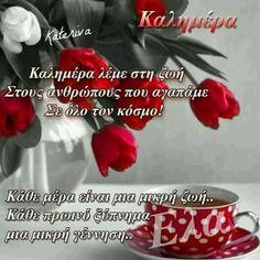 Good Morning Texts, Greek Quotes, Logos, Decor, Decoration, Dekoration, Inredning, Interior Decorating, Deco