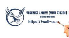먹튀제보 벌크업먹튀 먹튀지킴이 Wall-ss.com