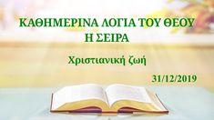 Daily Words of God Christian Videos, Christian Movies, Christian Life, True Faith, Faith In God, Popular Worship Songs, Films Chrétiens, Daily Word, Praise Songs